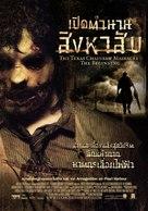 The Texas Chainsaw Massacre: The Beginning - Thai Movie Poster (xs thumbnail)