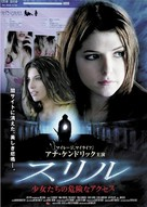 Elsewhere - Japanese Movie Poster (xs thumbnail)