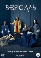 """Versailles"" - Russian DVD movie cover (xs thumbnail)"