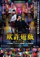 Raiâ gêmu: Saisei - Hong Kong Movie Poster (xs thumbnail)