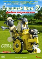 """Shaun the Sheep"" - Russian DVD cover (xs thumbnail)"