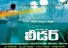 Leader - Indian Movie Poster (xs thumbnail)