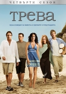 """Weeds"" - Bulgarian DVD movie cover (xs thumbnail)"