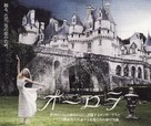 Aurore - Japanese Movie Poster (xs thumbnail)