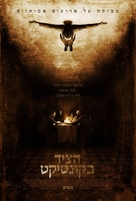 The Haunting in Connecticut - Israeli Movie Poster (xs thumbnail)