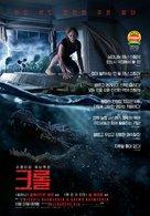Crawl - South Korean Movie Poster (xs thumbnail)