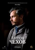 Anton Tchékhov 1890 - Russian Movie Poster (xs thumbnail)