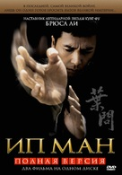 Yip Man - Russian Movie Cover (xs thumbnail)