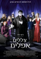 Dark Shadows - Israeli Movie Poster (xs thumbnail)