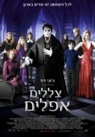 Dark Shadows - Israeli Movie Poster (xs thumbnail)