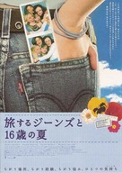 The Sisterhood of the Traveling Pants - Japanese poster (xs thumbnail)
