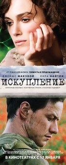 Atonement - Russian Movie Poster (xs thumbnail)
