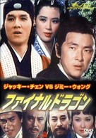 The Killer Meteors - Japanese Movie Cover (xs thumbnail)