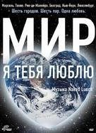 Universalove - Russian Movie Cover (xs thumbnail)