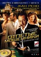 Cash - Russian Movie Poster (xs thumbnail)