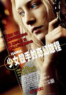 Hanna - Taiwanese Movie Poster (xs thumbnail)