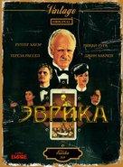 Eureka - Russian DVD cover (xs thumbnail)