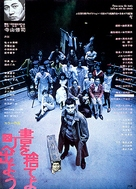 Sho o suteyo machi e deyou - Japanese Movie Poster (xs thumbnail)