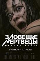 Evil Dead - Russian Movie Poster (xs thumbnail)