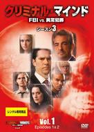 """Criminal Minds"" - Japanese DVD movie cover (xs thumbnail)"