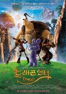 Chasseurs de dragons - South Korean Movie Poster (xs thumbnail)
