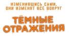 The Darkest Minds - Russian Logo (xs thumbnail)