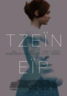 Jane Eyre - Greek Movie Poster (xs thumbnail)