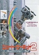 Short Circuit 2 - Japanese Movie Poster (xs thumbnail)