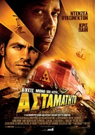 Unstoppable - Greek Movie Poster (xs thumbnail)