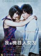 Boku no kanojo wa saibôgu - Taiwanese Movie Poster (xs thumbnail)