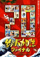 Tsuribaka nisshi 20: Final - Japanese Movie Poster (xs thumbnail)