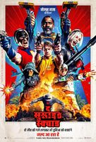 The Suicide Squad - Indian Movie Poster (xs thumbnail)