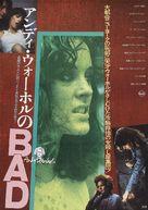 Bad - Japanese Movie Poster (xs thumbnail)