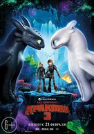 How to Train Your Dragon: The Hidden World - Russian Movie Poster (xs thumbnail)