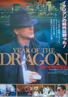 Year of the Dragon - Japanese Movie Poster (xs thumbnail)