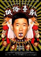 Vulgaria - Hong Kong Movie Poster (xs thumbnail)