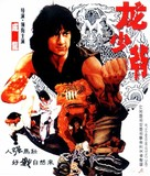 Lung siu yeh - Chinese Movie Cover (xs thumbnail)