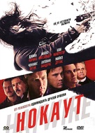 Haywire - Russian DVD movie cover (xs thumbnail)