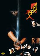 Yami no karyudo - Japanese Movie Poster (xs thumbnail)