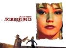 Lilja 4-ever - Taiwanese Movie Poster (xs thumbnail)