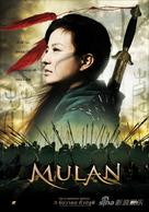 Hua Mulan - Thai Movie Poster (xs thumbnail)