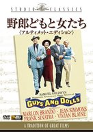 Guys and Dolls - Japanese DVD cover (xs thumbnail)