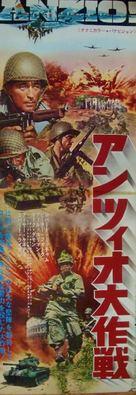 Anzio - Japanese Movie Poster (xs thumbnail)