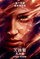 X-Men: Dark Phoenix - Taiwanese Movie Poster (xs thumbnail)