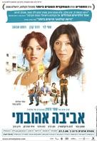 Aviva Ahuvati - Israeli Movie Poster (xs thumbnail)