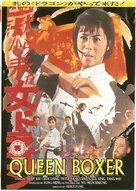 Chou - British DVD cover (xs thumbnail)