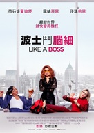 Like a Boss - Hong Kong Movie Poster (xs thumbnail)