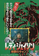 Sleepaway Camp II: Unhappy Campers - Japanese Movie Poster (xs thumbnail)