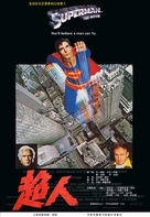 Superman - Chinese Movie Poster (xs thumbnail)