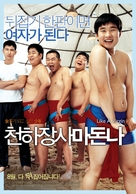 Cheonhajangsa madonna - South Korean Movie Poster (xs thumbnail)